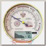 Rst 5803 барометр настенный
